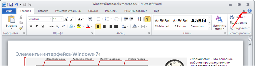 Office 2010 user interface