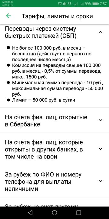 Sberbank quick payments - 03
