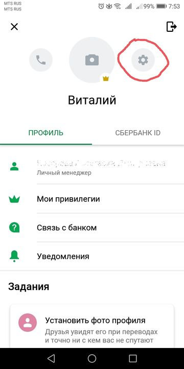 Sberbank quick payments - 05