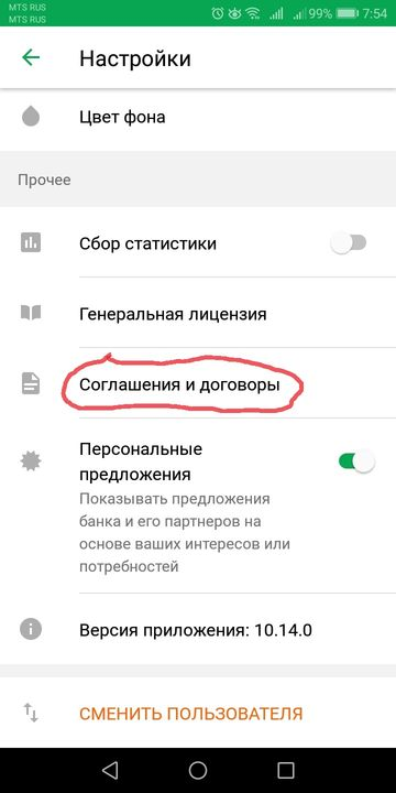 Sberbank quick payments - 06