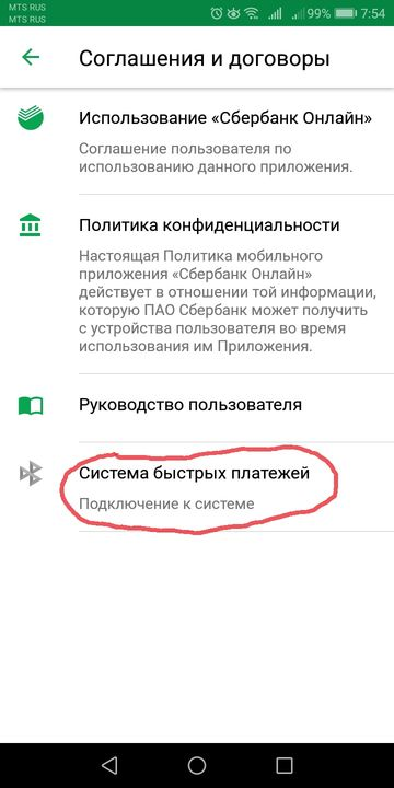 Sberbank quick payments - 07