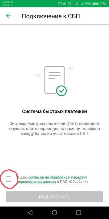 Sberbank quick payments - 08