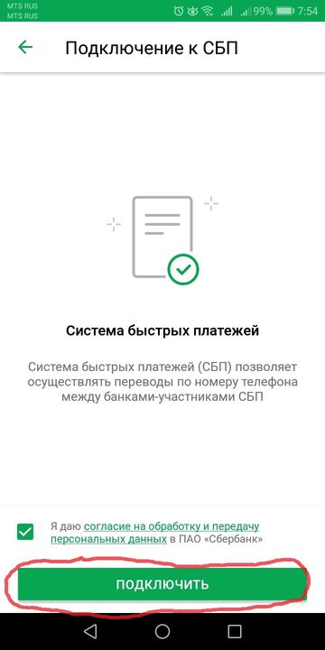 Sberbank quick payments - 09