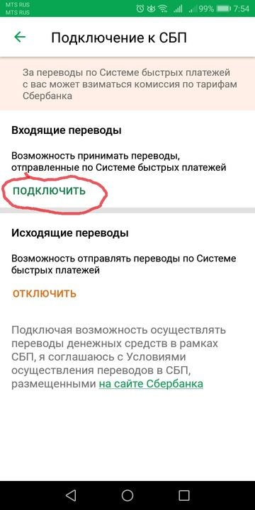 Sberbank quick payments - 10