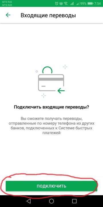 Sberbank quick payments - 11