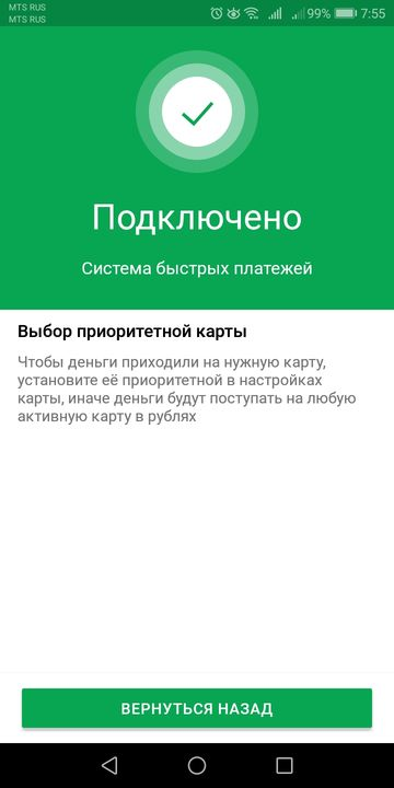 Sberbank quick payments - 12