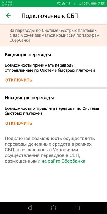 Sberbank quick payments - 13