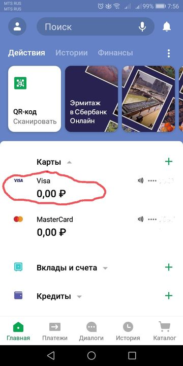 Sberbank quick payments - 14