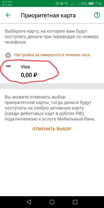 Sberbank quick payments - 17