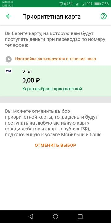 Sberbank quick payments - 18